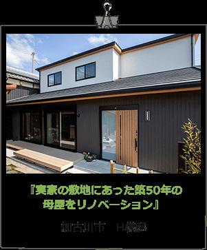 『実家の敷地にあった築50年の母屋をリノベーション』 加古川市 H様邸